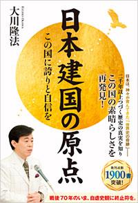 『日本建国の原点』