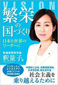 『繁栄の国づくり ─日本を世界のリーダーに─』