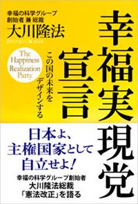 『幸福実現党宣言』