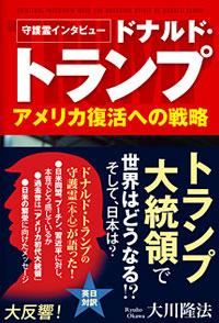 『守護霊インタビュー ドナルド・トランプ アメリカ復活への戦略』