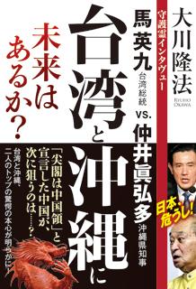 台湾と沖縄に未来はあるか?