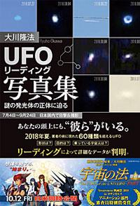 『「UFOリーディング」写真集』
