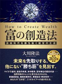 『富の創造法─激動時代を勝ち抜く経営の王道』