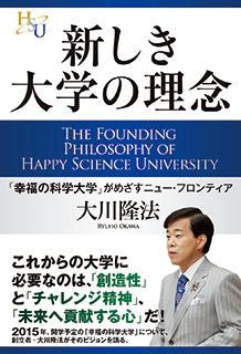 新しき大学の理念