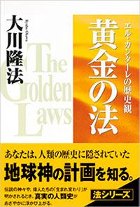 『黄金の法』