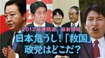 2012年衆院選 最新情報 日本危うし! 「救国」政党はどこだ?