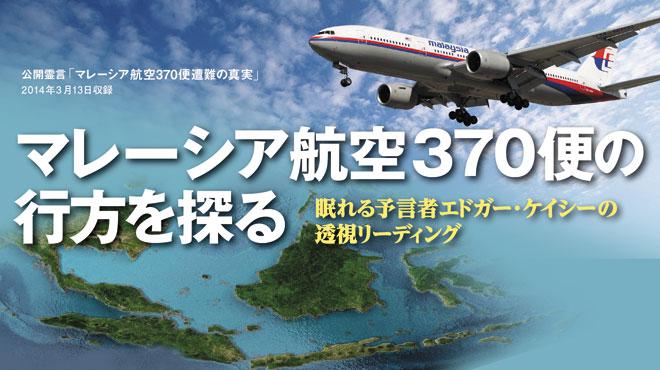 消息不明のマレーシア航空370便の行方を「透視」 エドガー・ケイシー霊がリーディング