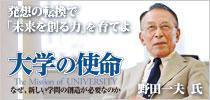 野田一夫氏インタビュー「未来を創る力」を育てよ