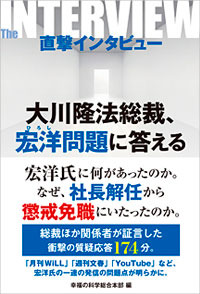 『直撃インタビュー 大川隆法総裁、宏洋問題に答える』