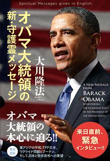 オバマ大統領の新・守護霊メッセージ