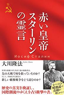 赤い皇帝 スターリンの霊言