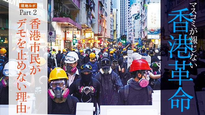 マスコミが報じない香港革命 - 現地ルポ Part 2 香港市民がデモを止めない理由