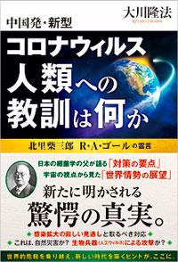 『中国発・新型コロナウィルス 人類への教訓は何か』
