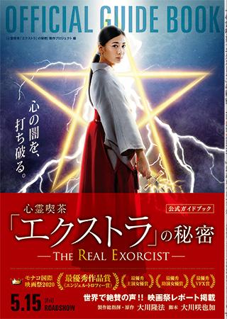 『心霊喫茶「エクストラ」の秘密─The Real Exorcist─』公式ガイドブック