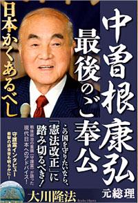 『中曽根康弘元総理・最後のご奉公』