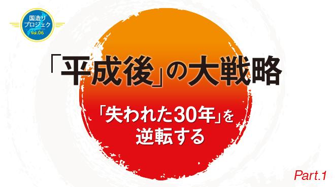 1 憲法の呪縛から天皇陛下を自由に /「平成後」の大戦略 「失われた30年」を逆転する Part.1