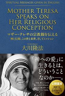 マザー・テレサの宗教観を伝える