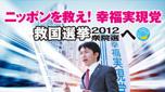 2012衆院選 「救国選挙」 ニッポンを救え! 幸福実現党特設ページ