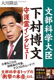 文部科学大臣・下村博文守護霊インタビュー