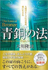 『青銅の法』