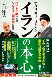 『アメリカには見えない イランの本心』