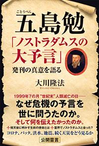 『五島勉 「ノストラダムスの大予言」発刊の真意を語る』