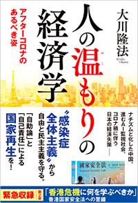 『人の温もりの経済学』
