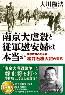 南京大虐殺と従軍慰安婦は本当か