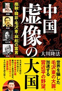 『中国 虚像の大国』