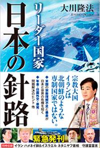 『リーダー国家 日本の針路』