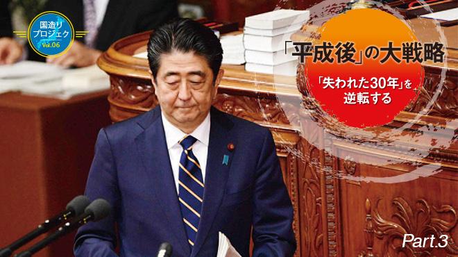 3 大減税で「異次元成長」 /「平成後」の大戦略 「失われた30年」を逆転する Part.3