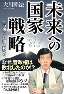 未来への国家戦略