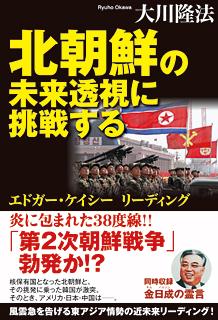 北朝鮮の未来透視に挑戦する