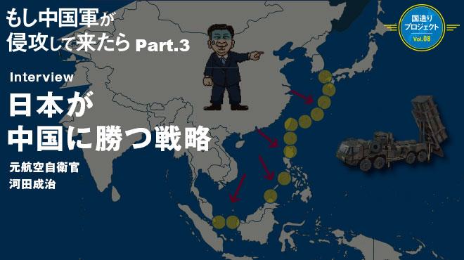 インタビュー 日本が中国に勝つ戦略 - もし中国軍が侵攻して来たら Part.3