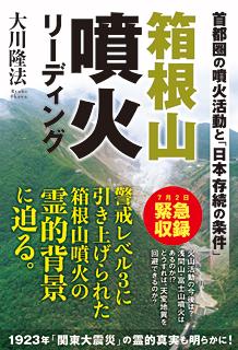 箱根山噴火リーディング