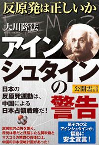 『アインシュタインの警告』