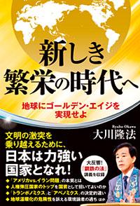 『新しき繁栄の時代へ』