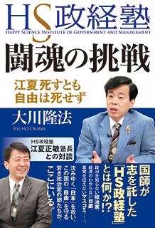 HS政経塾・闘魂の挑戦