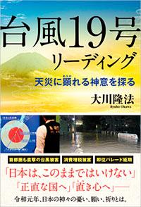 『台風19号リーディング』