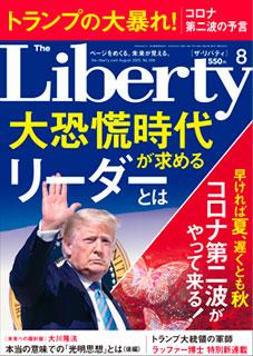 『ザ・リバティ』2020年8月号