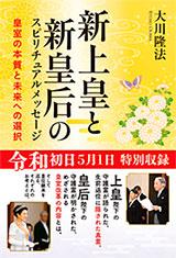 新上皇と新皇后のスピリチュアルメッセージ