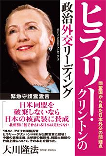 ヒラリー・クリントンの政治外交リーディング