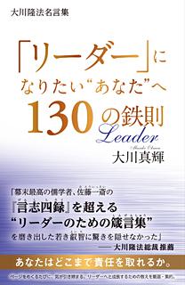 """「リーダー」になりたい""""あなた""""へ130の鉄則"""