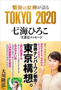 『繁栄の女神が語る TOKYO 2020』