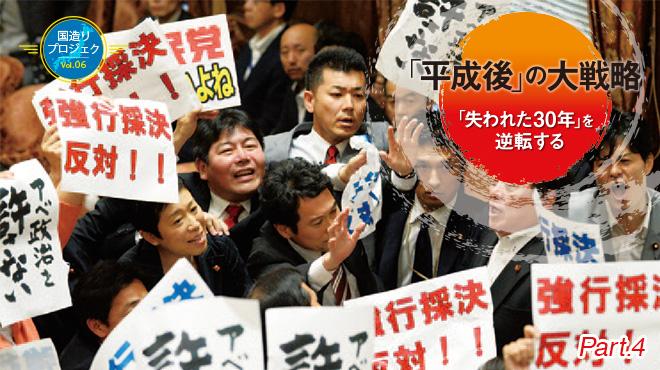4「決められない政治」から脱却 /「平成後」の大戦略 「失われた30年」を逆転する Part.4