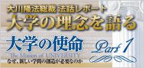 大川隆法総裁法話レポート・大学の理念を語る