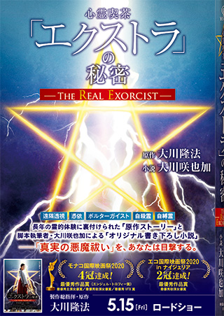 『心霊喫茶「エクストラ」の秘密─The Real Exorcist─』