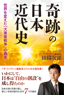 「奇跡」の日本近代史