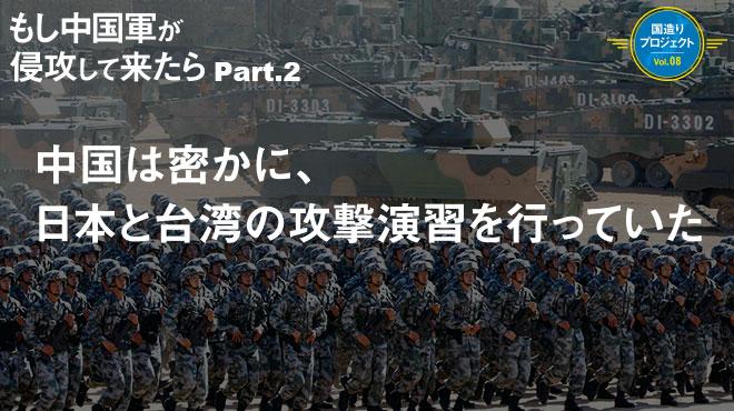 中国は密かに、日本と台湾の攻撃演習を行っていた - もし中国軍が侵攻して来たら Part.2