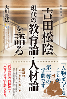 吉田松陰「現代の教育論・人材論」を語る